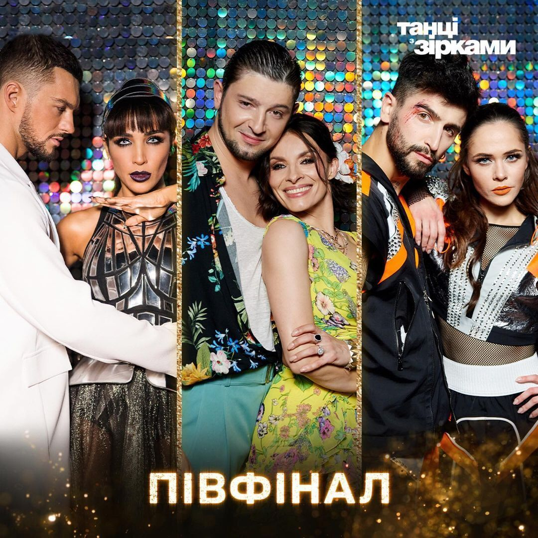 Макс Леонов и Санта Димопулос, Кирилл Васюк и Надежда Мейхер, Дмитрий Жук и Юлия Санина