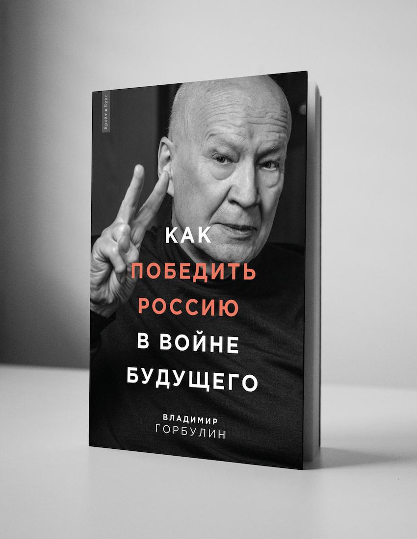 """Книга Володимира Горбуліна """"Як перемогти Росію у війні майбутнього"""""""