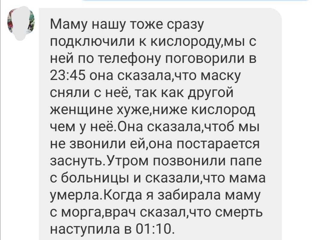 Переписка украинки с волонтером