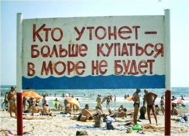 Плакат на пляже в СССР