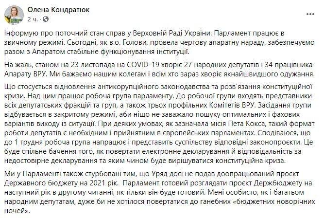 В ВР 27 депутатов заболели COVID-19
