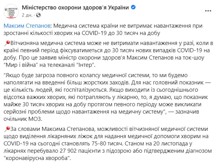 В Україні назвали умову введення локдауну