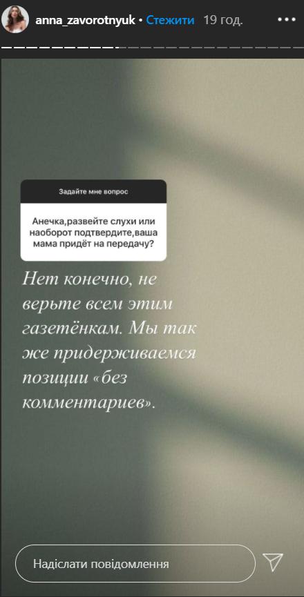 Дочь Заворотнюк отреагировала на слухи о съемках матери в шоу Малахова