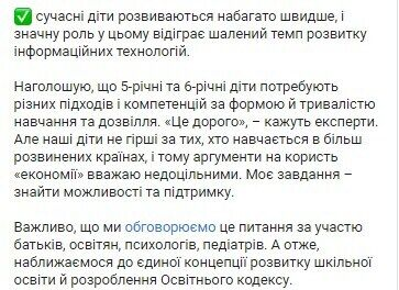 Telegram Сергея Шкарлета.