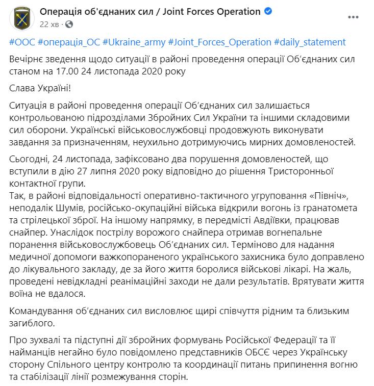 Снайпер боевиков убил украинского воина