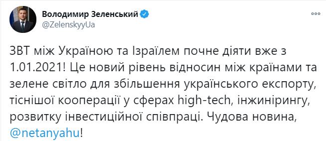 Между Украиной и Израилем будет действовать ЗСТ