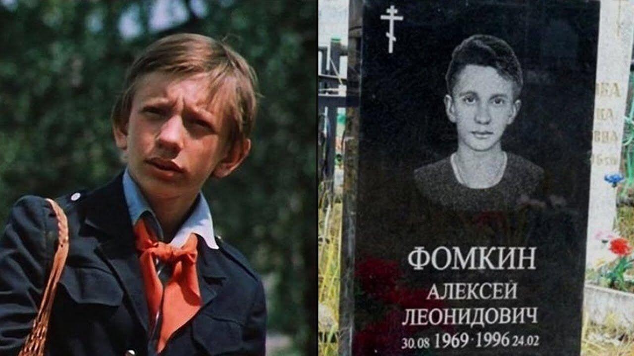 Алексей Фомкин умер в возрасте 26 лет.