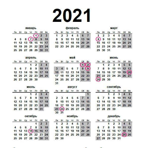 В 2021 году в Украине будет 115 официальных выходных дней