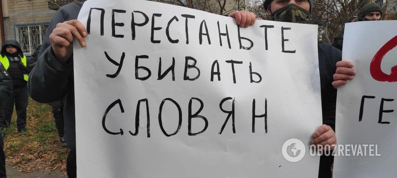 Демонстранты держали плакаты в руках.
