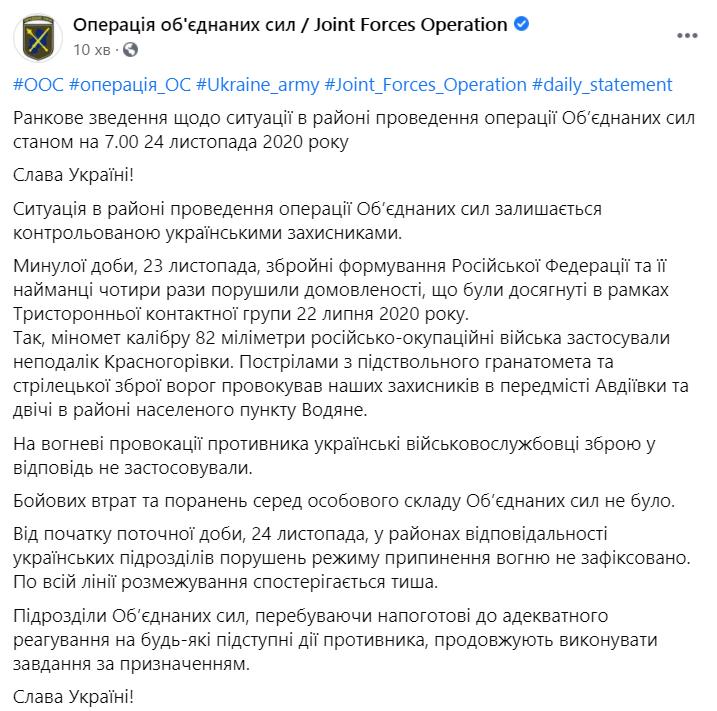 Ранкове зведення штабу ООС щодо ситуації на Донбасі