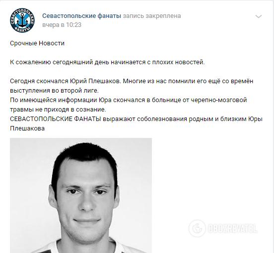 Юрий Плешаков умер в Севастополе