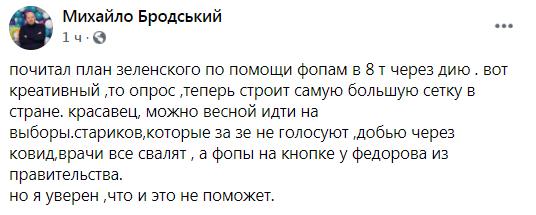 Полный пост Михаила Бродского в соцсети