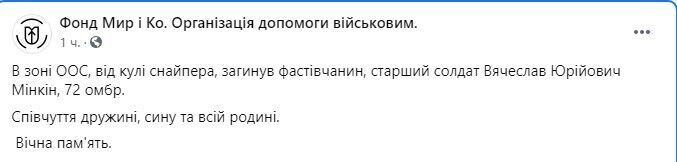 Погиб старший солдат 72-й ОМБр Вячеслав Минкин