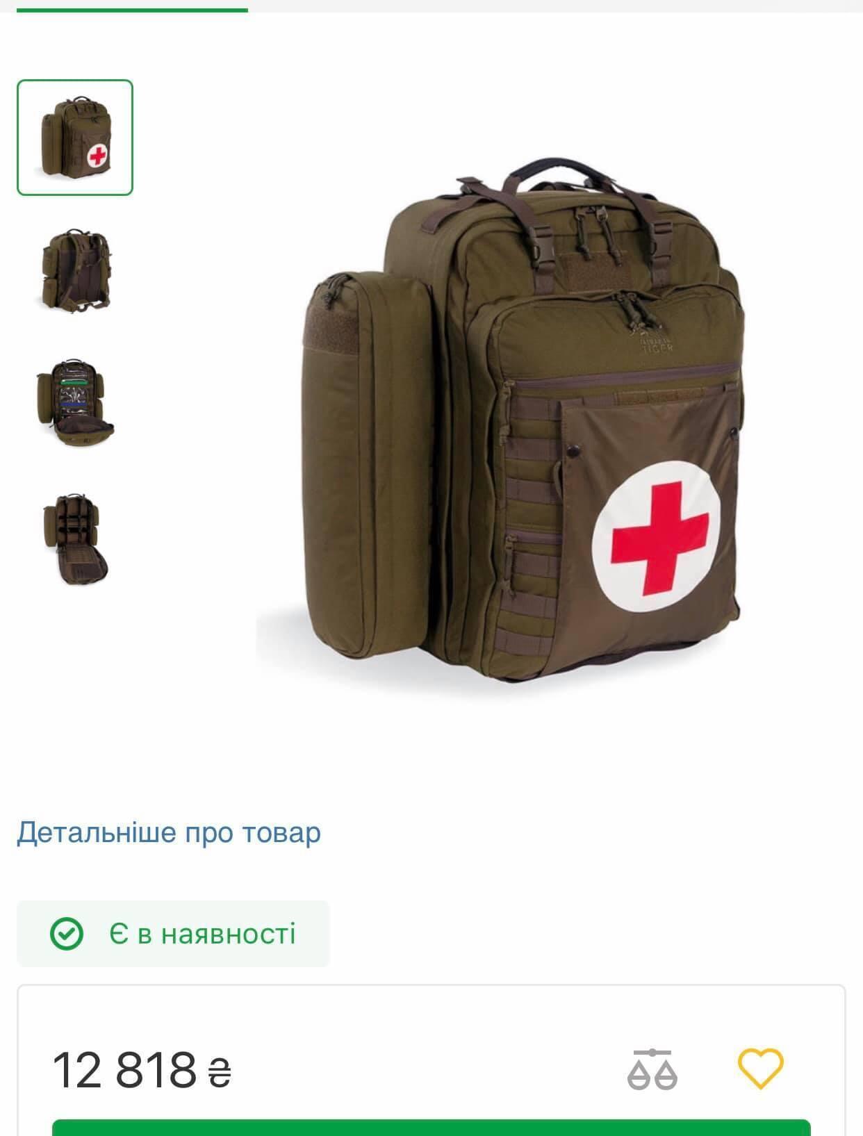 Медикам на фронт нужна помощь