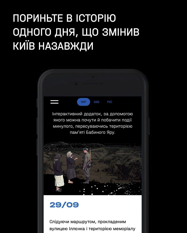 Меморіал Голокосту представив першу інтерактивну аудіовиставупро трагедію Бабиного Яру