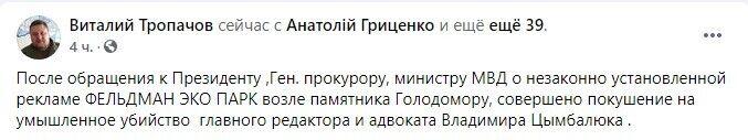 В Харькове избили Цымбалюка