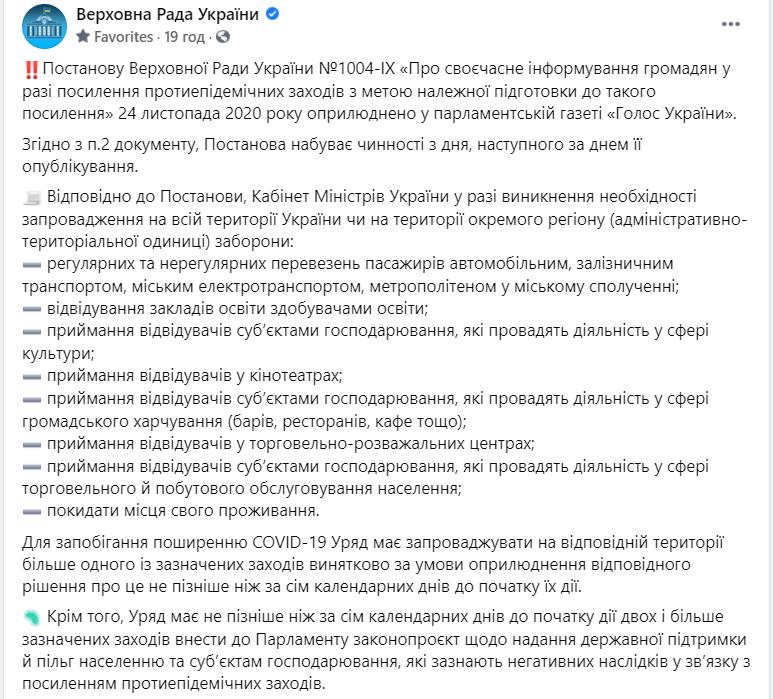 Про карантин українців попередять заздалегідь