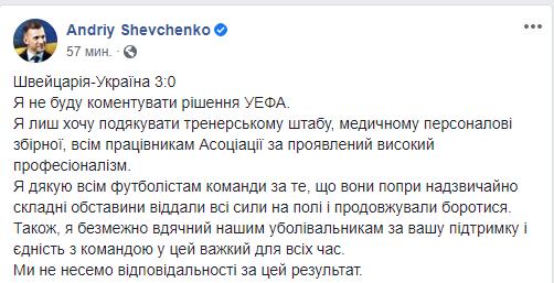 Андрей Шевченко отреагировал на 0:3 от УЕФА