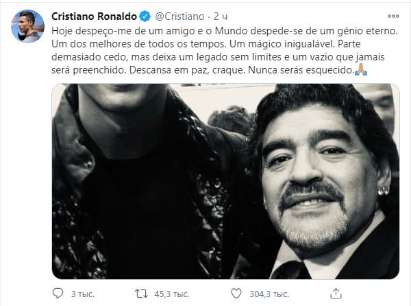 Роналду не зміг стримати емоцій