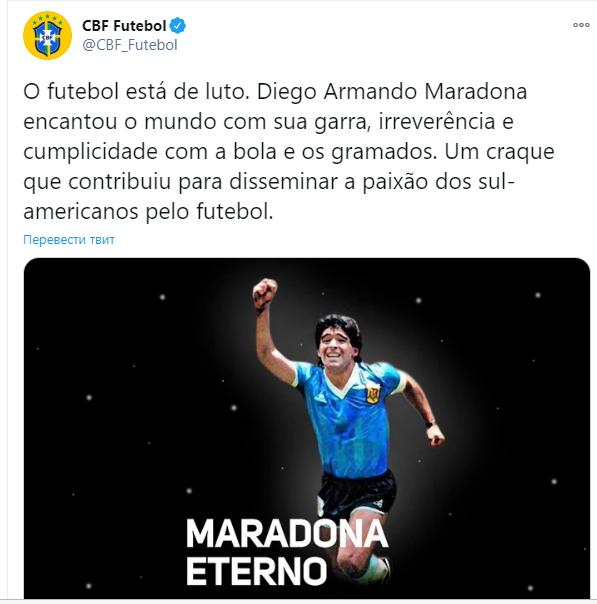 У Бразилії також жалоба