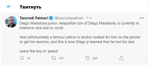 Танкреді Палм'єрі розповів про сина Марадони