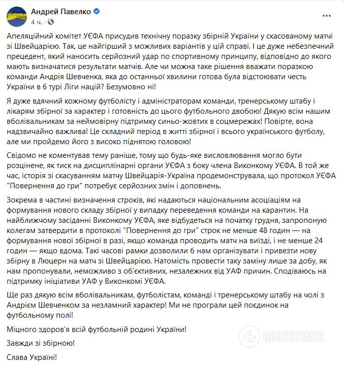 Андрей Павелко в Facebook высказал о несовершенстве медицинского протокола УЕФА.