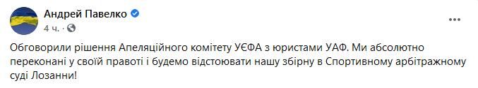 Андрей Павелко в Facebook заявил о подаче апелляции в CAS.