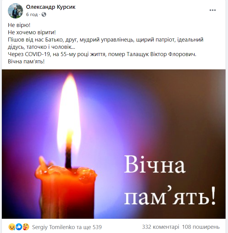 Помер голова Малолюбашинської ОТГ Віктор Талащук