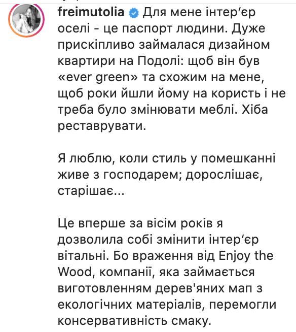 Ольга Фреймут рассказала о ремонте