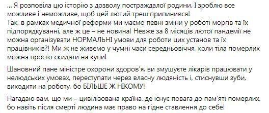 Facebook Ірини Суслової.