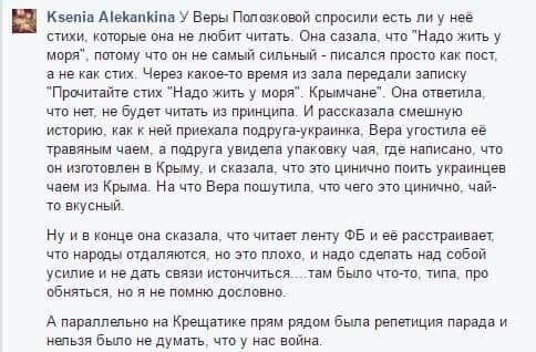 """Як """"росіяни за грошима малоросів"""" в Україну їздять"""