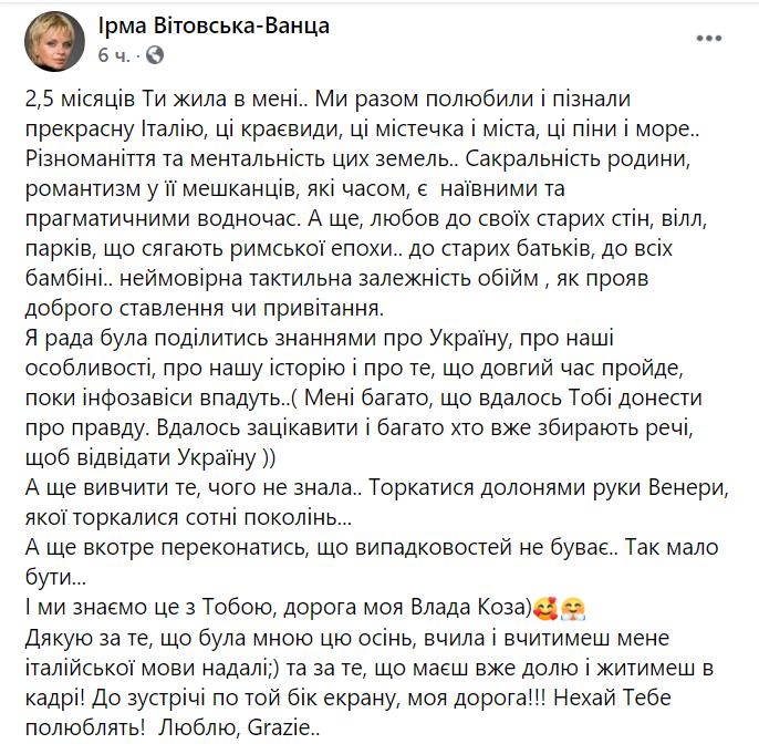 """Ірма Вітовська знялася в італійській комедії """"Коза Ностра"""""""