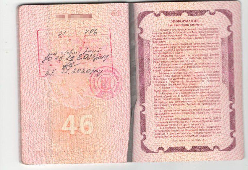 """Паспорт задержанного на КПП """"Кучурган"""" россиянина"""