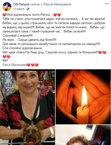 Раїса Малишева померла 13 березня