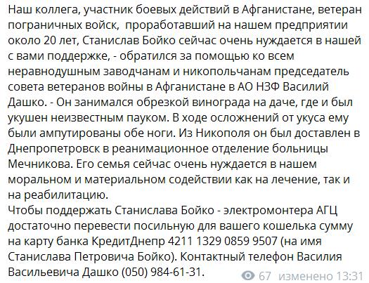 """Сообщение Telegram-канала """"Никополь Ферросплавный"""""""