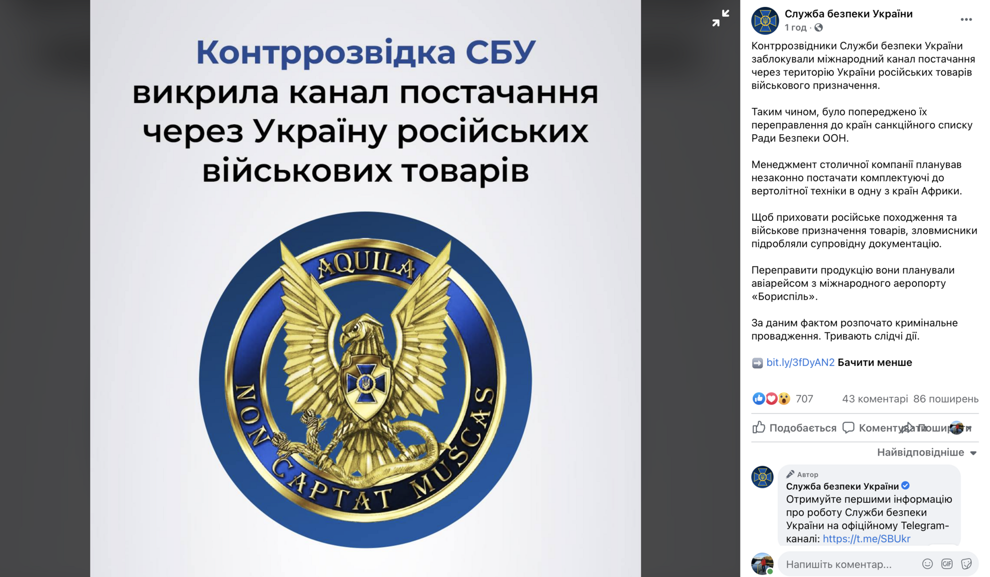 СБУ разоблачила канал поставок российских запчастей