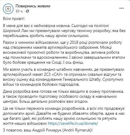 """Facebook фонду """"Повернись живим""""."""