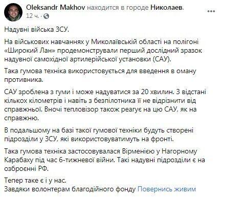 Facebook Олександра Махова.