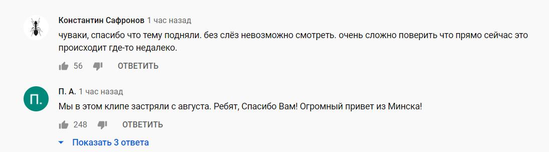 """Гурт """"Каста"""" випустив кліп в підтримку жителів Білорусі"""