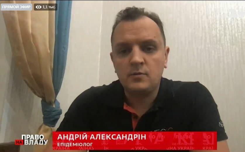 Епідеміолог Андрій Александрін