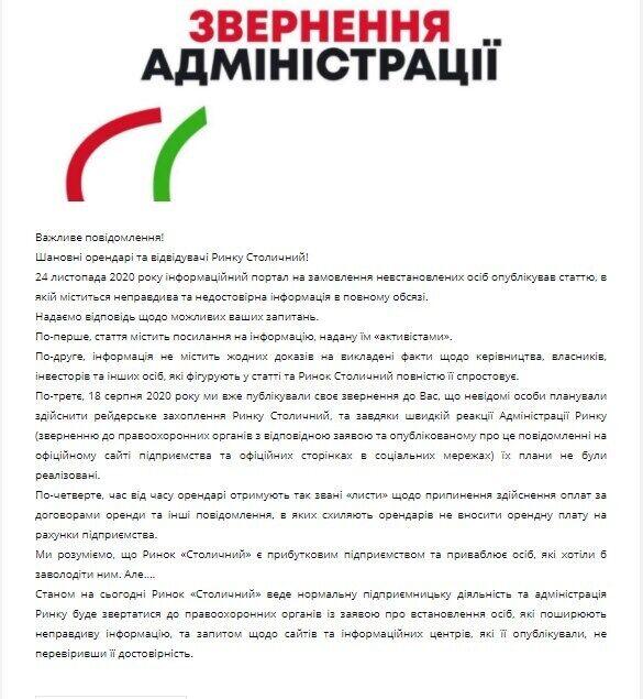 """Адміністрація ринку """"Столичний"""" попередила орендарів і відвідувачів про можливі провокації"""