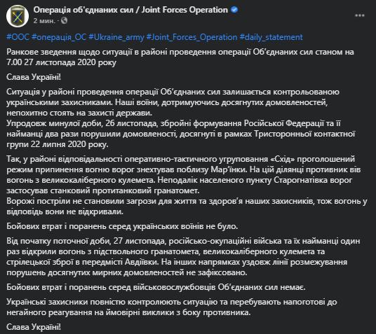 Терористи на Донбасі з гранатометів і кулеметів обстріляли позиції ЗСУ