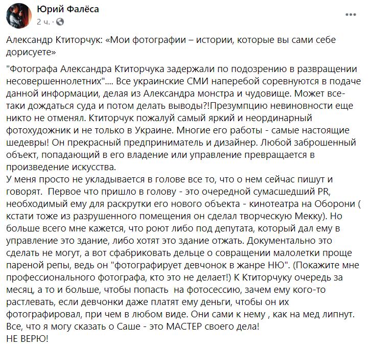 Юрій Фальоса заступився за Олександра Ктиторчука