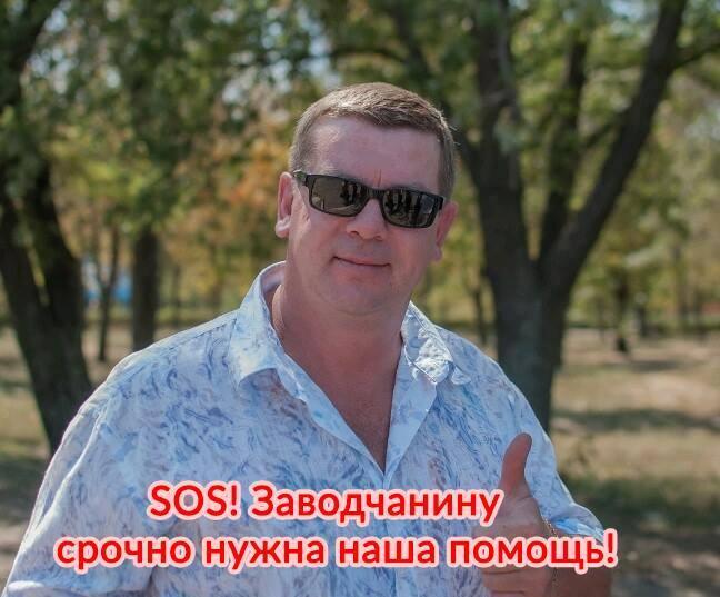 Теперь коллеги и друзья собирают помощь для Станислава Бойко.