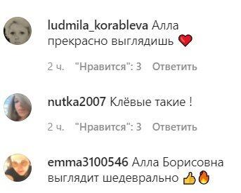 Поклонники отметили, что у Пугачевой превосходный вкус.