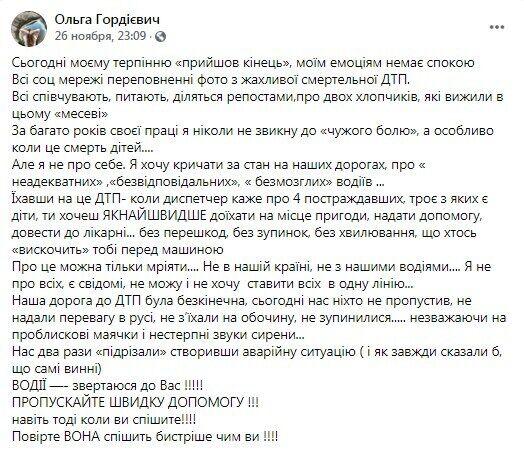 Facebook Ольги Гордієвич.