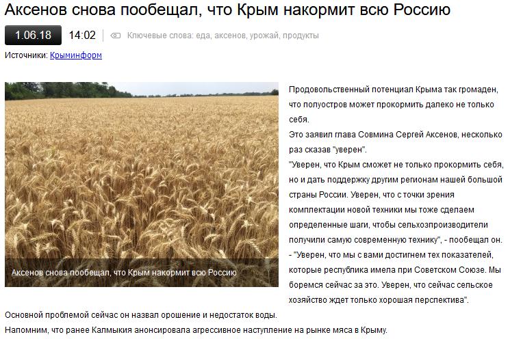 Новости Крымнаша. Те, кто уничтожает Крым, это не люди