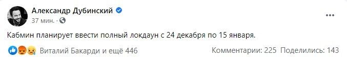 Кабмін введе локдаун з 24 грудня