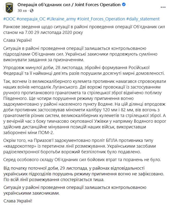 Зведення штабу ООС щодо ситуації на Донбасі