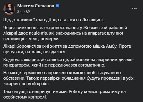 Погубили двох хворих на COVID-19: після НП на Львівщині в Україні вирішили перевірити всі лікарні